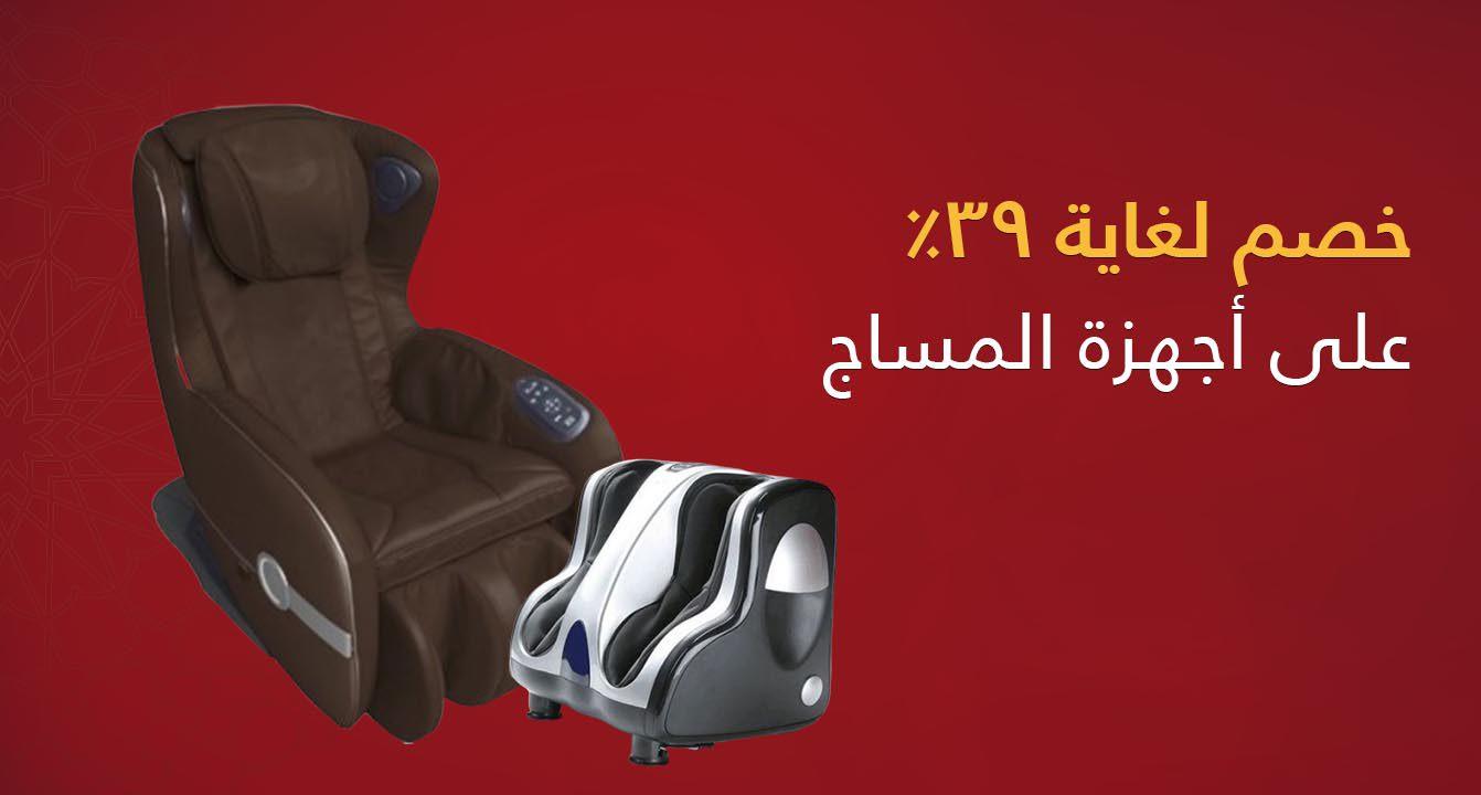 خصومات xcite ramadan 2020 علي اجهزة المساج